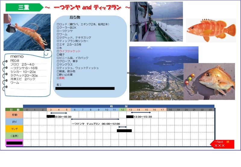 f:id:familyfishing:20181122180241j:plain
