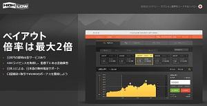 日本のバイナリー・オプション業界をリードするハイロー