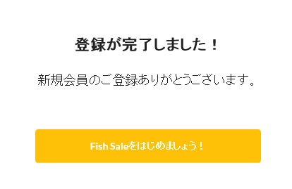 f:id:familyfishing:20190221222109j:plain