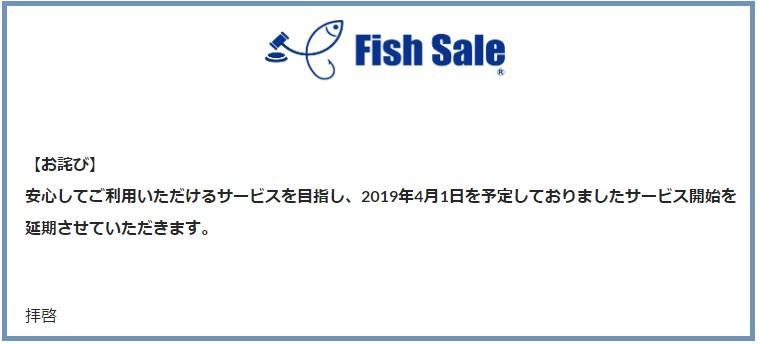 f:id:familyfishing:20190319133740j:plain