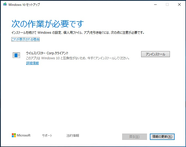 windows10 ウイルスバスター 確認