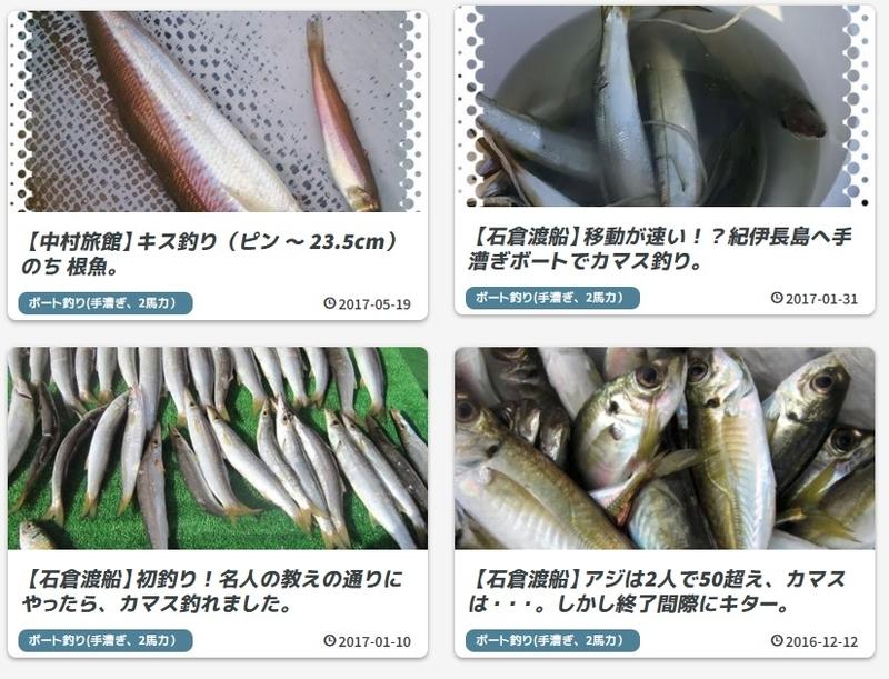 f:id:familyfishing:20190617162411j:plain