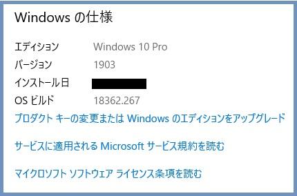 Windows10バージョン1903