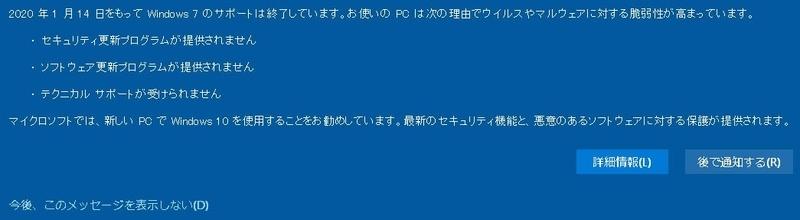 Windows7 PCはサポート対象外