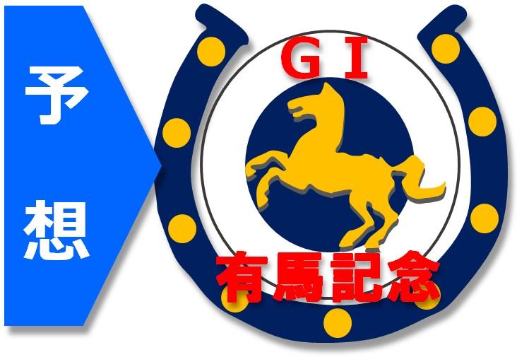 2019_有馬記念_G1_予想と結果
