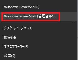 PowerShellを管理者権限