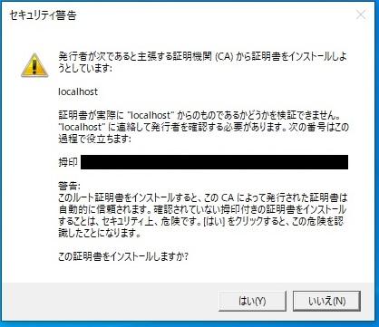 発行者_証明機関_CA_セキュリティ警告_CoreRelay_20200110