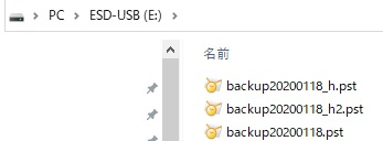 outlook_バックアップファイル