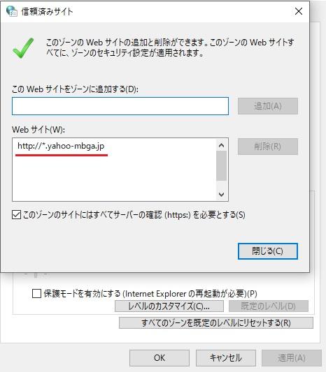 Edge_信頼済サイト_手順