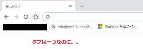 Google Chromeのタブは一つなのにプロセスが複数