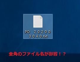 全角スペースを含んだファイル名のファイル