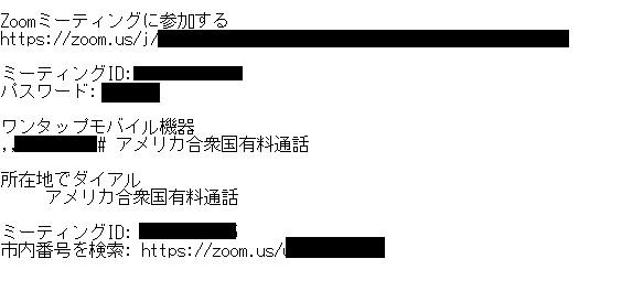 Zoomに招待するメール