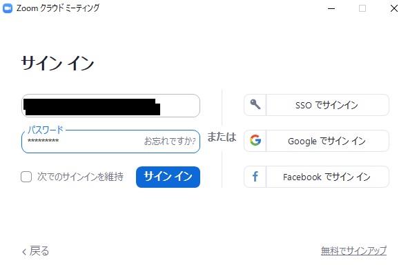 Zoom_サインイン