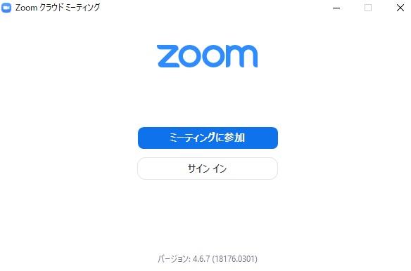 Zoomを起動する
