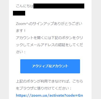 Zoom_メールを受信