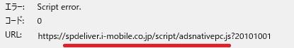 windows10_IE11_スクリプトエラー