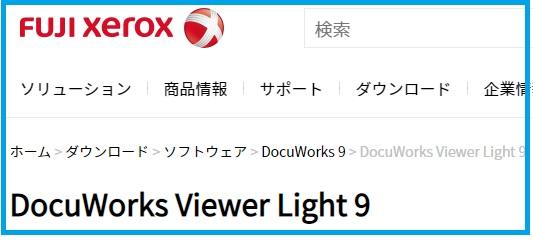 DocuWorksViewerLight9のインストールおよびダウンロード