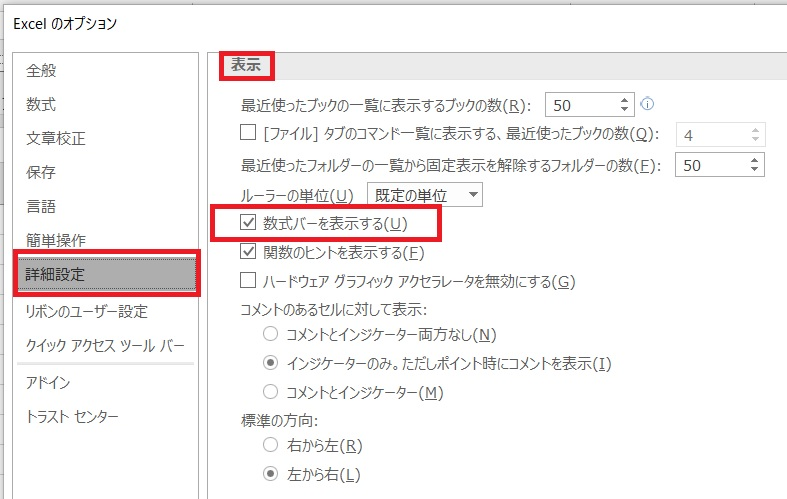 Excelの詳細設定より数式バーを表示する