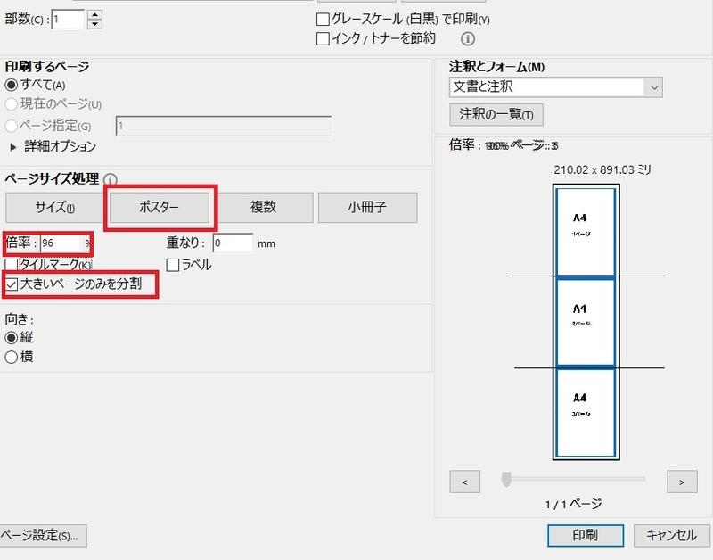 PDFをA4サイズで分割して印刷する