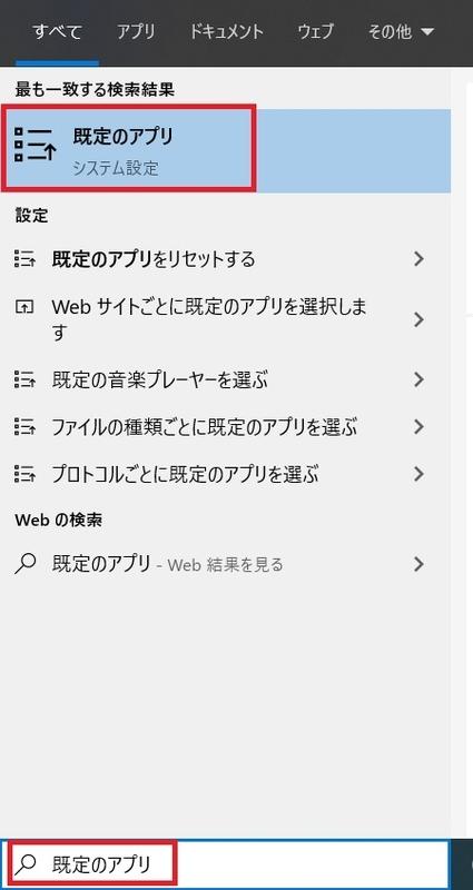 検索より既定のアプリを検索する