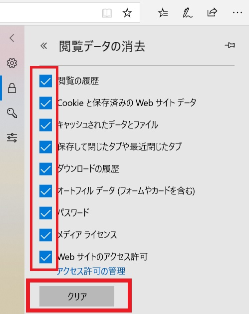 MicroSoftのEdgeの閲覧履歴の削除手順です。