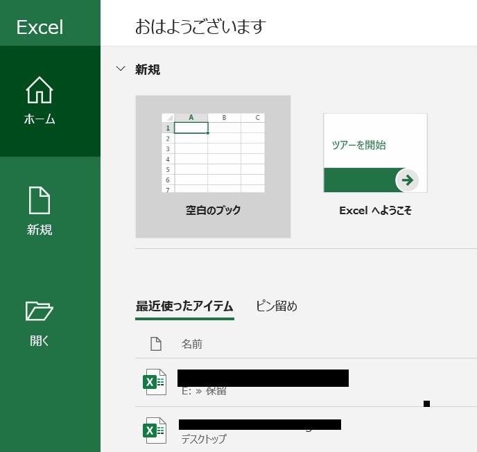 Excelの最近使用したファイルの削除