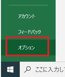 Excelの最近使用したファイルの削除の手順