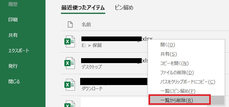 Excelの最近使用したファイルを完全に削除する方法