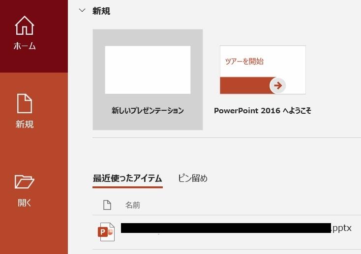 パワーポイントの最近使用したファイルより削除したい