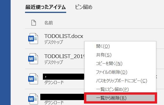 ワードの最近使用したファイルの履歴の削除の方法