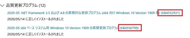 2020年の5月のWindowsUpdateの1909
