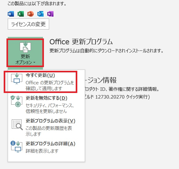 Excelの今すぐ更新