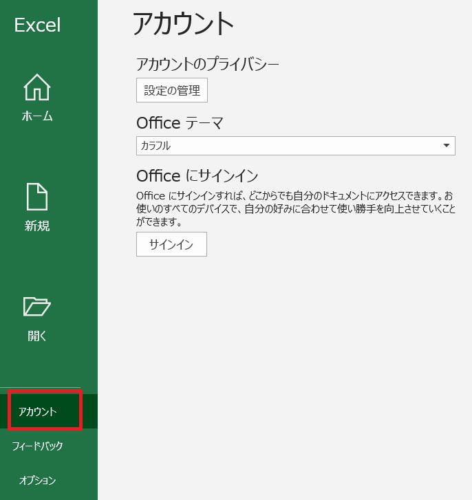 Excelのファイル_アカウント