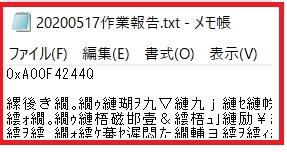 メモ帳の文字化け_文字コードがANSI