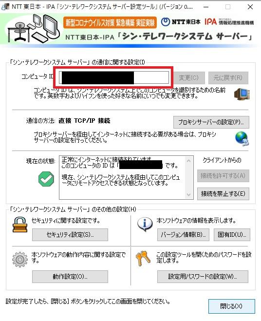 「シン・テレワークシステム サーバー」の通信に関する設定 コンピュータID