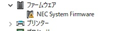 NECのsystemのファームウェア