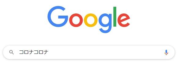Google Chromeで文字が2重に表示される検索窓