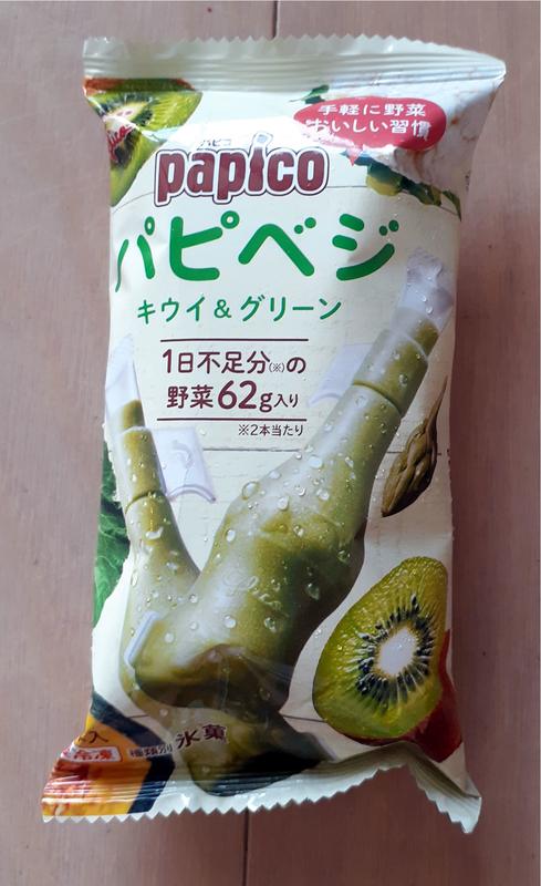 パピコのパピベジ