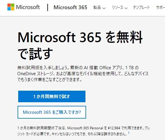 Microsoft365を無料で試す