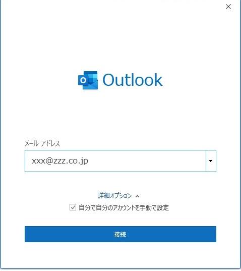 outlook2016の初期設定画面