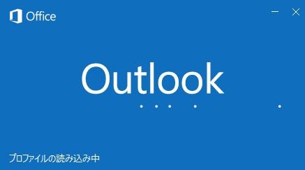 outlookは正常に起動したようだ