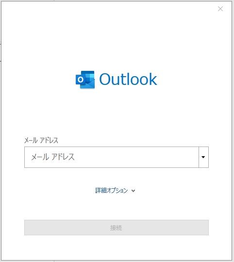 outlookを起動したらメールアドレスを求められた