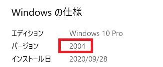 Windows10のOSのバージョンを確認する