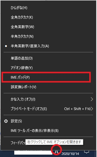 Windows10のIMEパッド(言語バー)