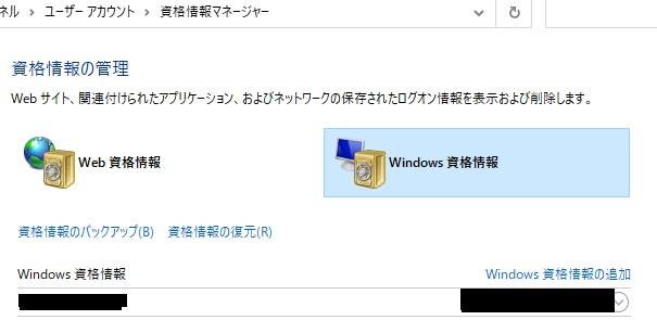 資格マネージャーにWindows情報を登録する