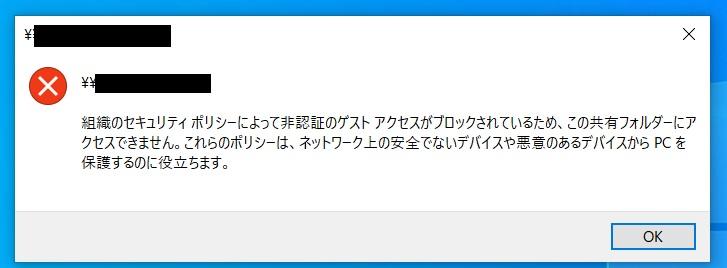 Windows10、共有フォルダにアクセスできない