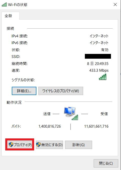 wi-fiの状態のプロパティ