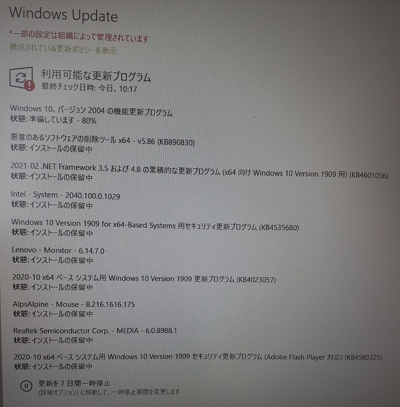 Windows10のバージョン1909の更新プログラム