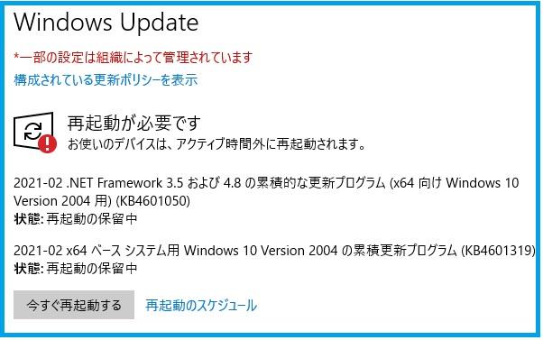 更新プログラム_KB4601050_KB4601319