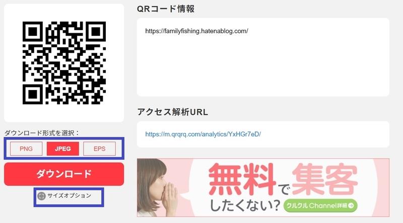 QRコードをJPGやPNG形式で保存する